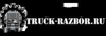 Truck-Razbor