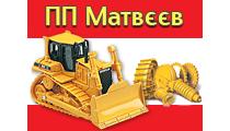 ЧП Матвеев