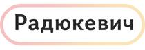ИП Радюкевич