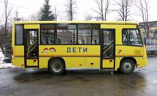 школьный автобус ПАЗ  320475-04